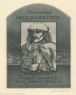 Ex Libris Mikhasya Minkevitch, 1986