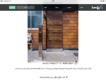 海外の住宅デザインって? アラビア語掲載