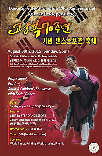 Special Performance, SeHyoung Jang Don & Adele Jang Don