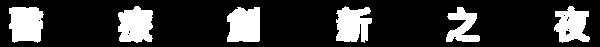20200820 Logo-03-03.png