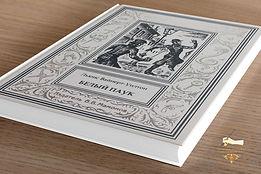 Иллюстрации к книге