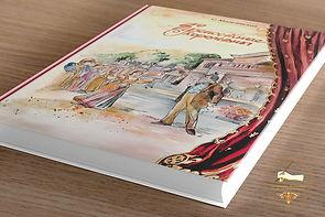Крепостные Королевны. Софья Могилевская. Иллюстрации Татьяны Паянской