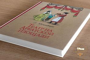 Театр на Арбатской площади. С. Могилевская. Иллюстрации Татьяны Паянской