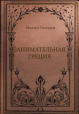 ЗАНИМАТЕЛЬНАЯ Греция Михаил Гаспаров