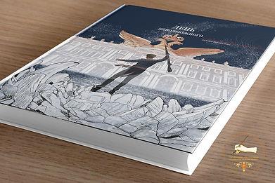 Обложка к электронной книге