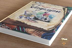 Марка страны Гонделупы. С.Могилевская. Иллюстрации Татьяны Паянской