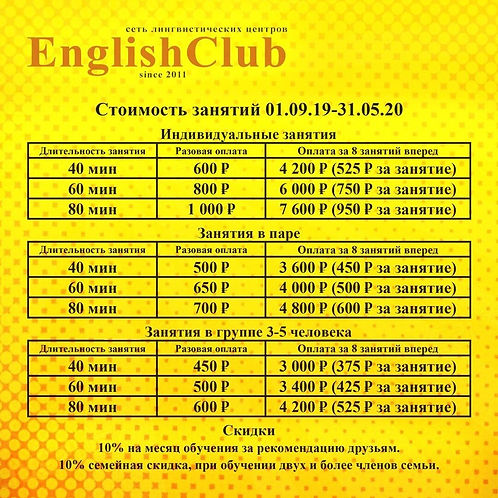 ceny-kursi-angliyskogo-yazyka-ekaterinbu