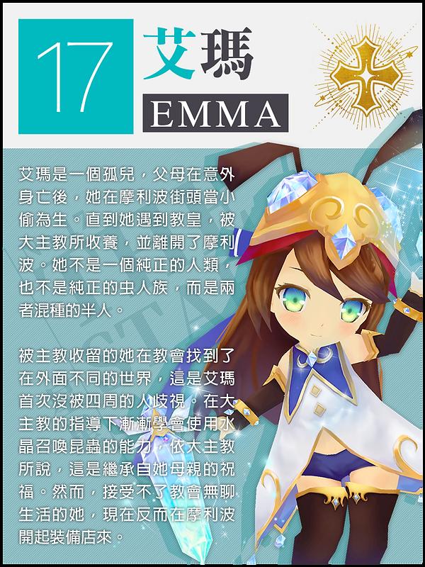 07_Emma.png