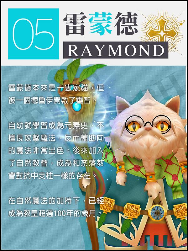 05_Raymond.png