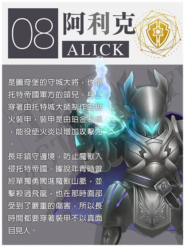 08_Alick.png