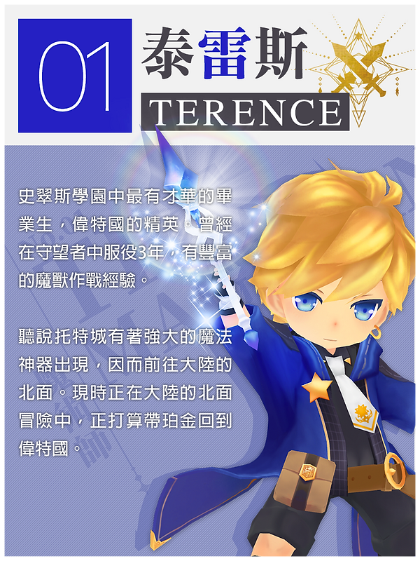 01_Terence.png
