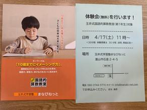 2021/4/7 体験会(無料)を行います!