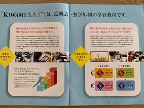 新しい玉井式「KIWAMI AAA+」の紹介!!