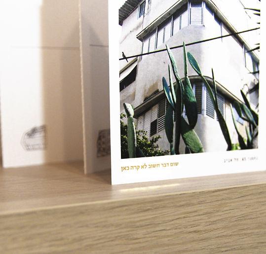גלויות 3.jpg