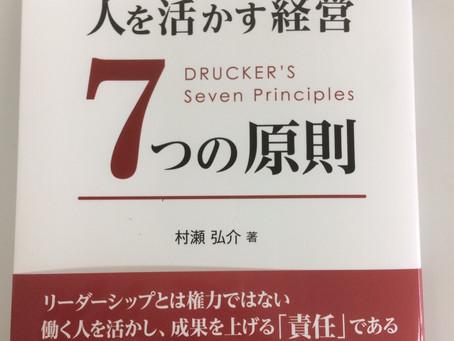 「ドラッカーが教えてくれる 人を活かす経営 7つの原則」 知人の本が出版されました。