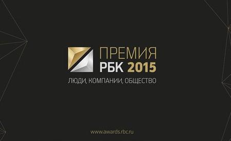 Оскар Хартманн номинант премии РБК 2015