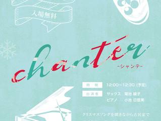 12/12(水)★ミニクリスマス演奏会のお知らせ