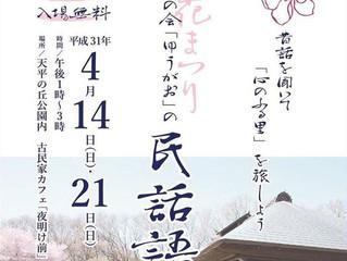 4/14・4/21★「ゆうがおの民話語り」のお知らせ