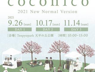 coconico vol.3 DAY1 延期のお知らせ