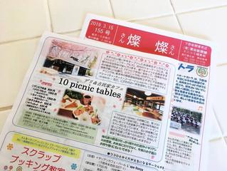 とちぎ朝日・下野新聞折込誌にて当店を掲載して頂きました!