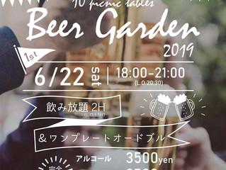 6/22(土)★ビアガーデンのお知らせ