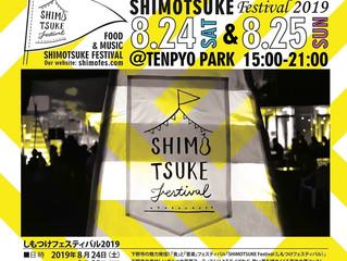 8/24・25★しもつけフェスティバル