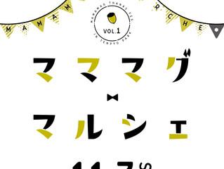 マママグマルシェ Vol.1 開催!