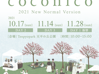 coconico2021 DAY1の延期日決定致しました!