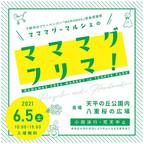 マママグフリマ&ohana6th anniversary party無事終了しました!