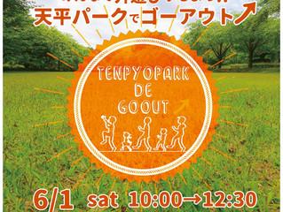 6/1(土)★TENPYOPARK DE GOOUT⤴︎