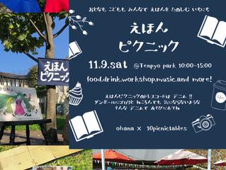11/9★絵本ピクニックvol.3