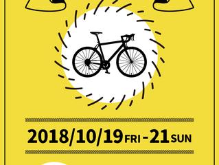 10/19-10/21★自転車でご来店するとセットドリンク無料!