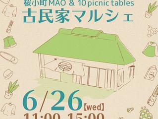 6/26(水)★桜小町MAO「古民家マルシェ」のお知らせ