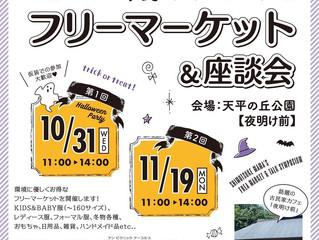 10/31・11/19★下野ママ「フリーマーケット&座談会」のお知らせ