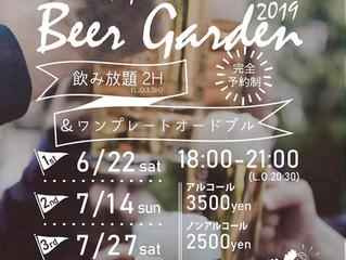 2019年夏★ビアガーデンのスケジュール