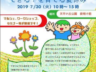 7/30(火)★2019「Oyacoco」