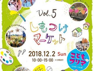 12/2(日)★しもつけマーケット出展のお知らせ
