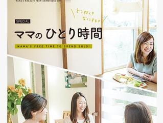 Mamamag in Tochigi Vol.4 発行しました