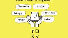 7月26日★アロハスマイル