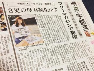 9月27日の下野新聞に掲載されました!