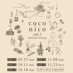 coconico at tenpyopark2020 第2回目(10/11)延期のお知らせ