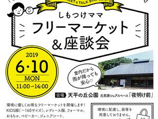 6/10(月)★しもつけママ「フリーマーケット&座談会」