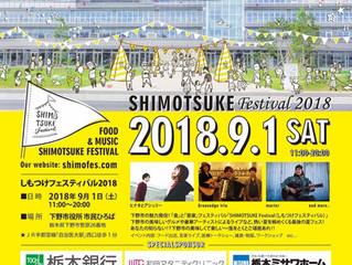 9/1★しもつけフェスティバル出展・8/31★臨時休業のお知らせ