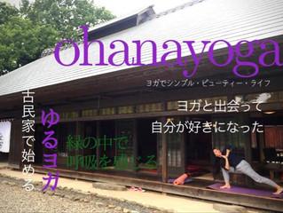 8/8(水)★10pic de 絵本とヨガとおしゃべりの会♪