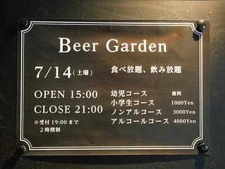 7/14(土)★ビアガーデン開催のお知らせ!