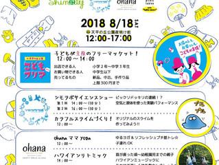 8/18(土)☆親子向け企画「THE夏休み」のお知らせ