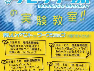 8/12(日)・8/26(日)☆「シモツケラボ」ワークショップのお知らせ
