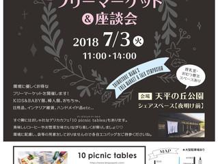 7/3(火)『下野ママフリーマーケット&座談会』のお知らせ