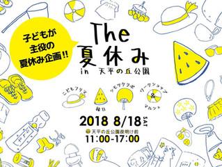 8/18(土)★出展者様募集のお知らせ(ワークショップ、ハンドメイドetc)
