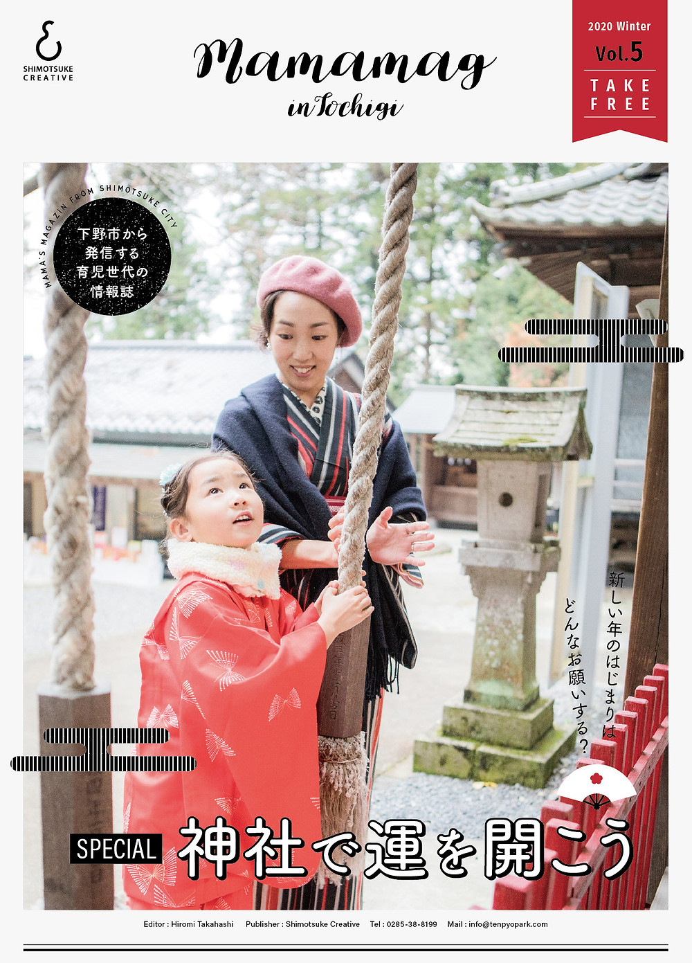 Mamamag in Tochigi Vol.5